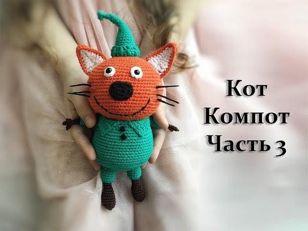 Мастер класс по вязанию кота Компота из мультфильма 3 кота в технике амигуруми. Часть3