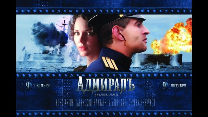 Адмиралъ Трейлер 2008