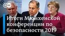 За что критиковали Россию на форуме в Мюнхене и какие разногласия у ЕС и США DW Новости 18 02 19