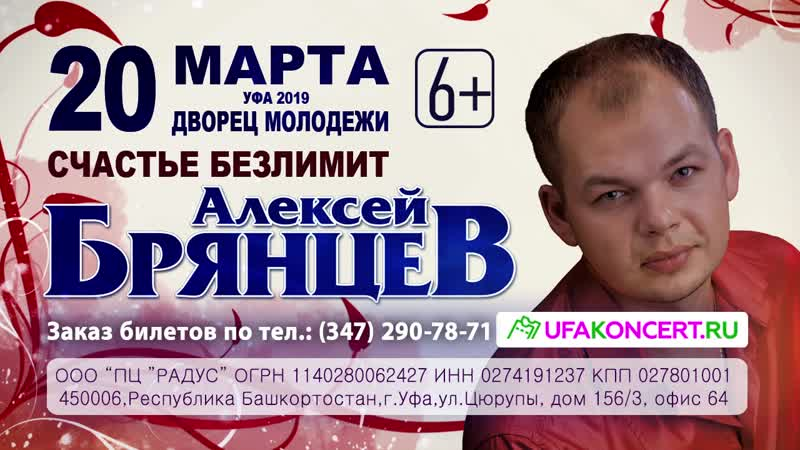 Алексей Брянцев - Счастье безлимит концерт в Уфе 20 Марта, Брянцев