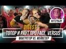 RAPDIGEST 8 Гарри Топор и Тони Раут FACE Oxxxymiron vs Гнойный Витя АК vs BRB vsrap