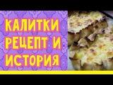 Калитки. Карельская кухня | Простые рецепты #3