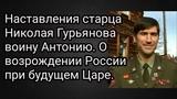 Наставления старца Николая Гурьянова воину Антонию. О возрождении России при будущем русском царе.