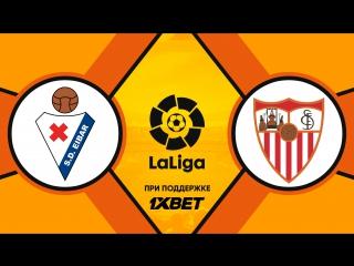 Эибар 5:1 Севилья | Испанская Ла Лига 2017/18 | 22-й тур | Обзор матча