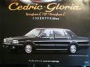 1998 平成10年 日産セドリック・グロリア ブロアムL NISSAN CEDRIC GLORIA Brougham L