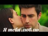 Yağız & Hazan - Я тебя люблю