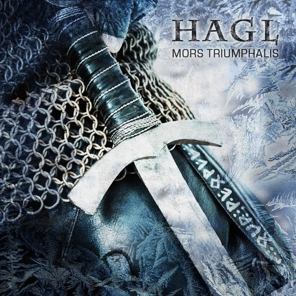 Новый сингл HAGL - Mors Triumphalis