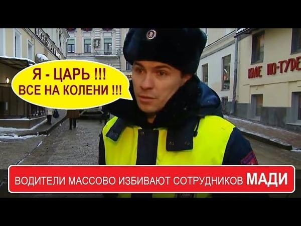 Водитель избил инспектора МАДИ. Продажные СМИ нагло врут! РукиПрочьОтТакси