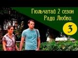 Гюльчатай Ради любви 2 сезон 3 серия из 16 мелодрама, сериал 24.02.2014