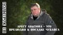 Арест Абызова - это прелюдия к посадке Чубайса СергейКременев Политика