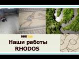 НАШИ РАБОТЫ - RHODOS!