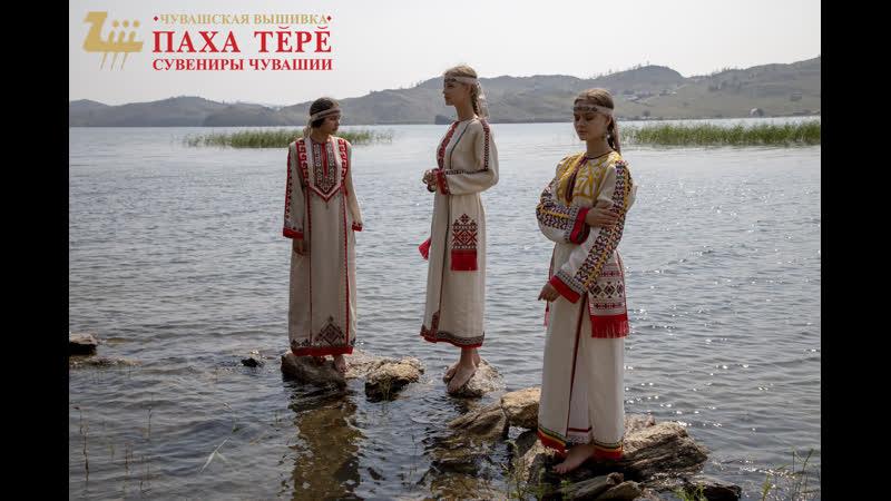 Чувашский костюм на Байкале - 2018 год