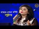 Hayre pora bashi   হায়রে পোড়া বাঁশী   Bangla Song   Luipa   Bengali Sad Song   Projapoti Music