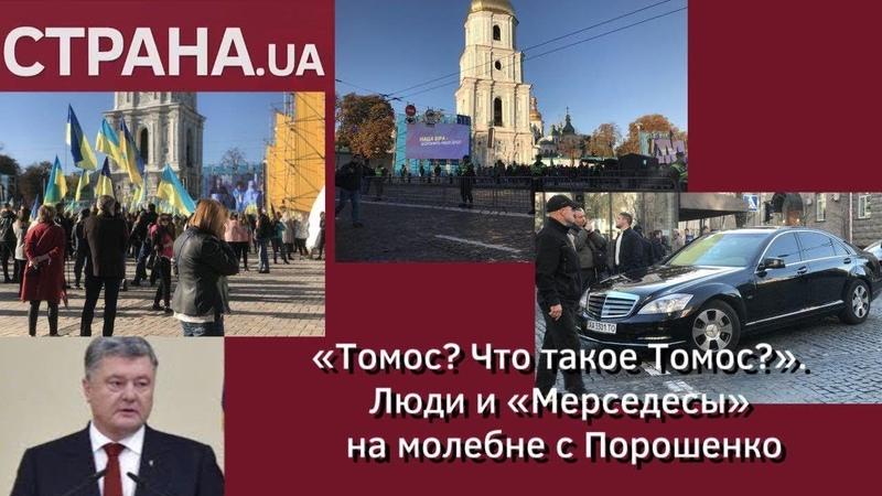 В Киеве участники молебна об автокефалии не смогли объяснить что такое томос смотреть онлайн без регистрации