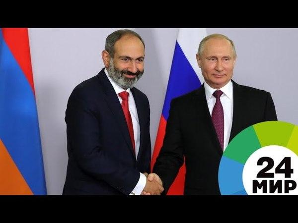 Путин: Москва будет сотрудничать с Ереваном на международной арене - МИР 24