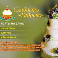 Киров торты на заказ русская тройка