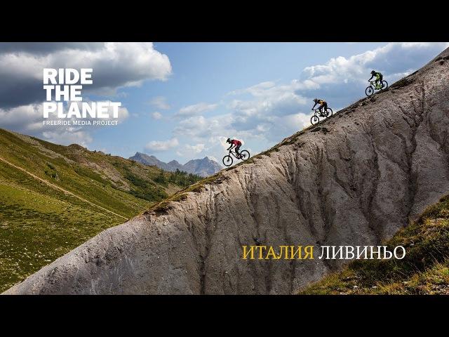 Фильм RideThePlanet Ливиньо Маунтинбайк