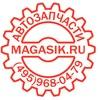 Автозапчасти для иномарок magasik.ru