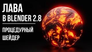 Процедурный шейдер лавы в Blender 2.8