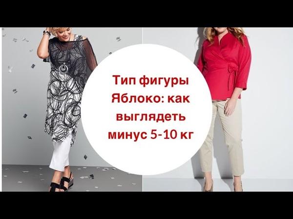 Тип фигуры «Яблоко» как одеваться, чтобы выглядеть стройной. Apple figure type styling tips