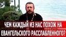 Чем каждый из нас похож на евангельского расслабленного? Священник Игорь Сильченков