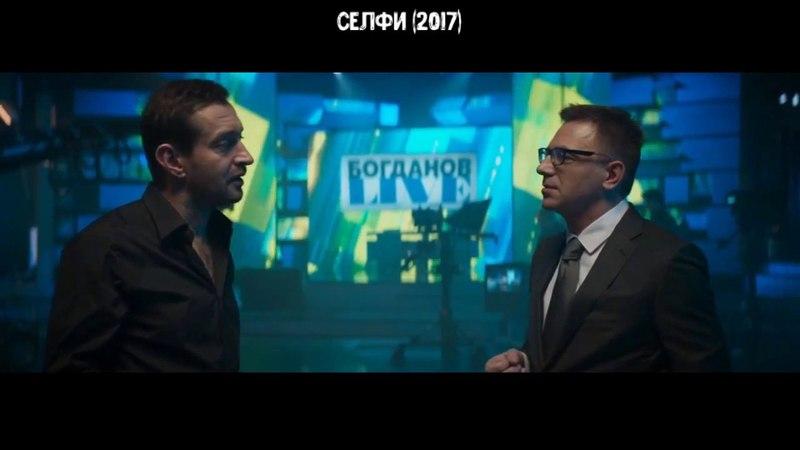 Отличный фильм ♥ Селфи ♥ новинка русского кино 2017