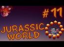 Jurassic World 11 Первый ритуал с кровью!