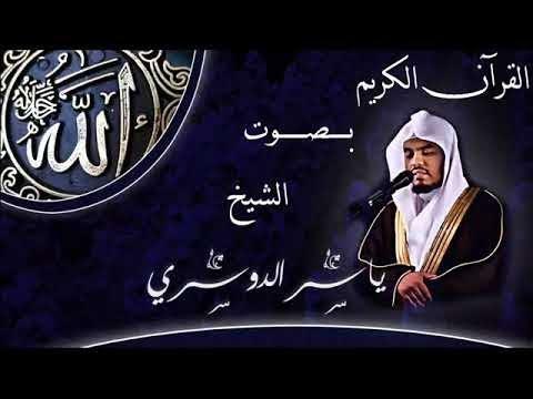 سورة التوبة كاملة ياسر الدوسرى - Surat Al-Tawba full - Yasser Al-Dosari