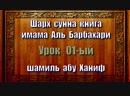 01 Шарх сунна книга имама Аль Барбахари Шамиль абу Ханиф