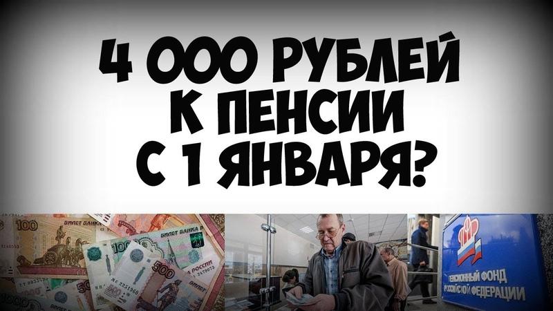 Доплата к пенсии 4 тысячи рублей с 1 января у кого должна быть