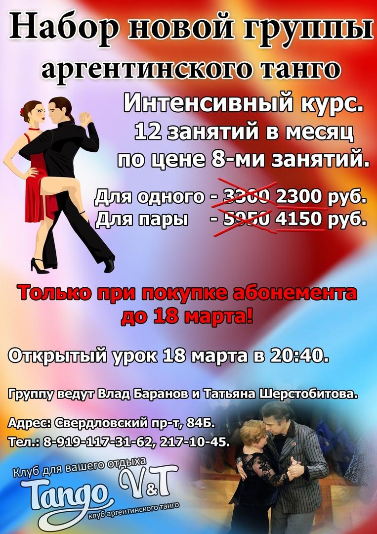 Афиша Челябинск Набор в новую группу аргентинского танго.