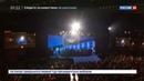 Новости на Россия 24 Российский пианист Даниил Трифонов получил Grammy за инструментальное исполнение