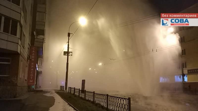 На перекрестке улиц Шевченко и Луначарского прорвало трубу с горячей водой