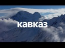 RideThePlanet. Kavkaz