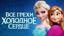 Все грехи и ляпы мультфильма Холодное сердце