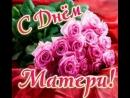 Дорогі Мами щиро Вітаю всіх Мам з День Мами