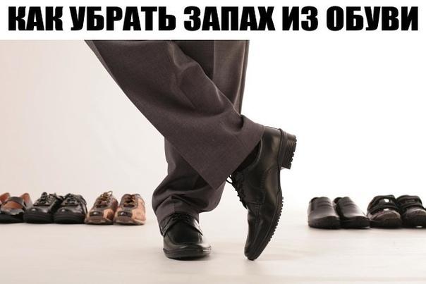 Как убрать запах из обуви!