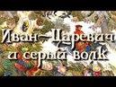 Сказка на ночь Иван Царевич и серый волк