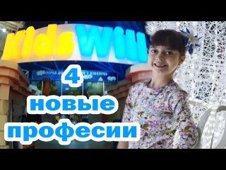 KIDS WILL VLOG Четыре Новые Профессии КИДС ВИЛЛ ВЛОГ four new professions