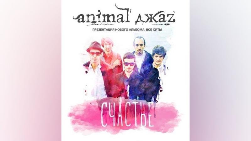 Animal Джаz в Туле. Рок-клуб М2.