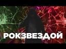 GRECHANIK - Рокзвездой (Премьера, 2018)