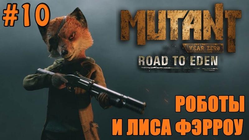 Mutant Year Zero Road to Eden Прохождение - Часть 10 Роботы и лиса Фэрроу