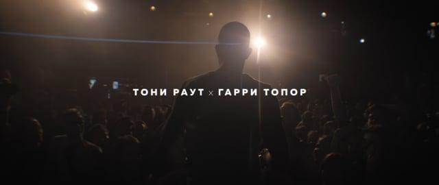 ТОНИ РАУТ х ГАРРИ ТОПОР