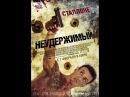 Неудержимый Русский трейлер 2013