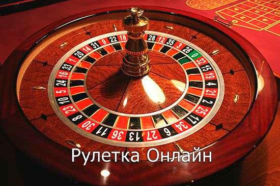 русская рулетка онлайн бесплатно