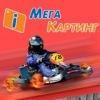 Mega Karting