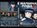 Марьина Роща 2 - ТВ ролик 2014