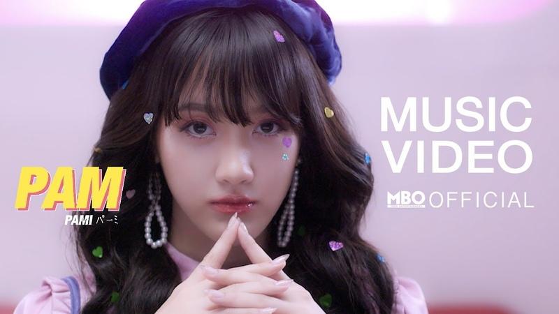 PAM - แฟนเธอ... (I Don't Like ) Feat.Hi-U | M/V