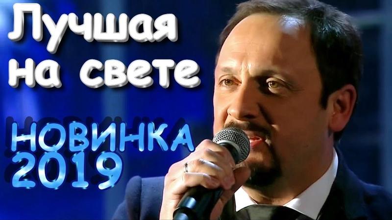 НОВИНКА 2019!👍 ХИТ!! Стас Михайлов - Лучшая на свете