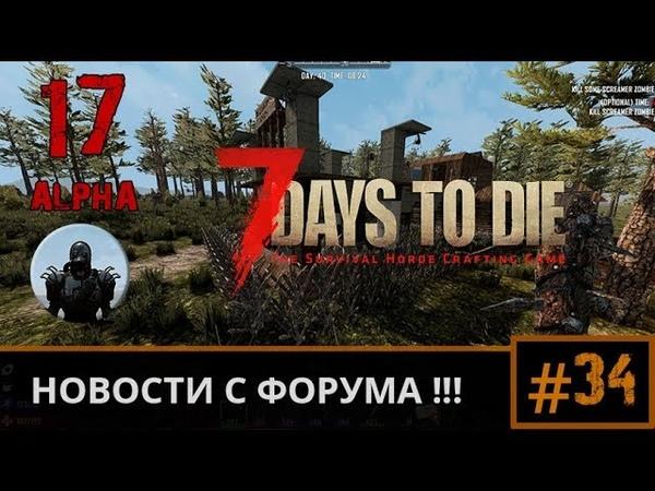 Оптимизация рандомгена, поведение зомби ► NEWS №34 (новости) ► 7 Days to Die Альфа 17